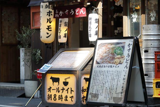 龍の巣 新宿三丁目店_25