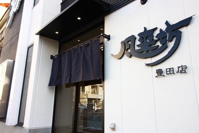 風来坊 豊田店_24