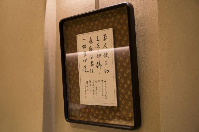 茶懐石鮨_4