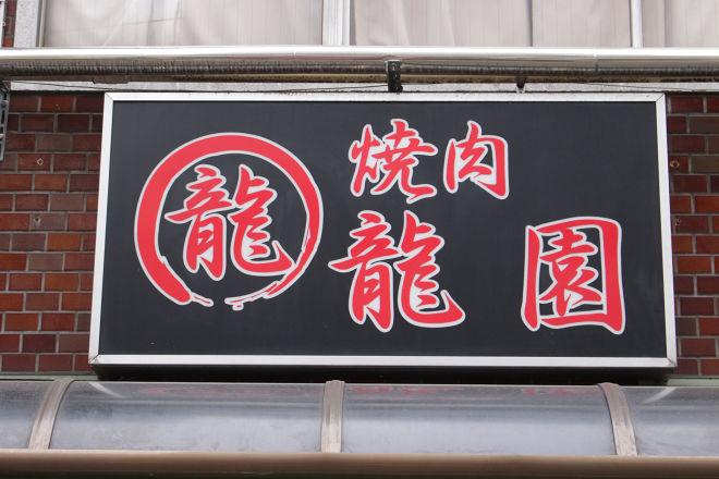 焼肉 龍園_32