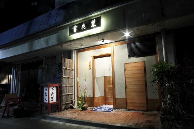 豆腐割烹 雪花菜_19