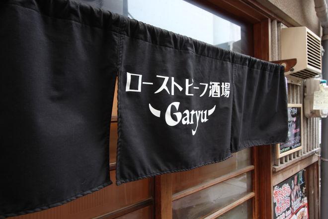 ローストビーフ酒場 Garyu_18
