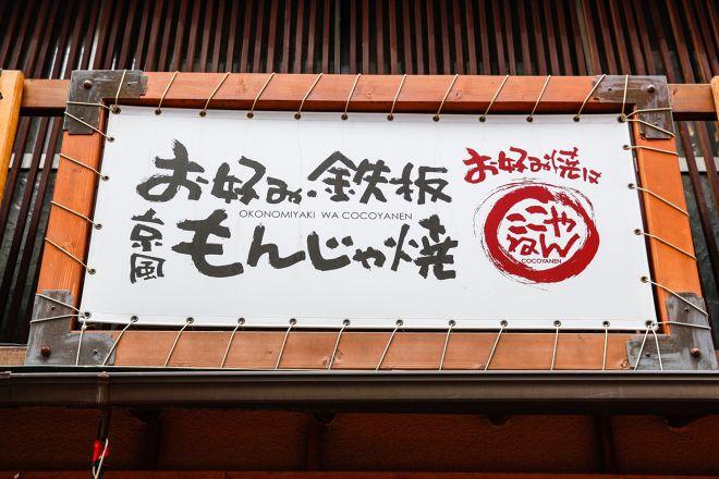 お好み焼きはここやねん 京都四条大宮店_21