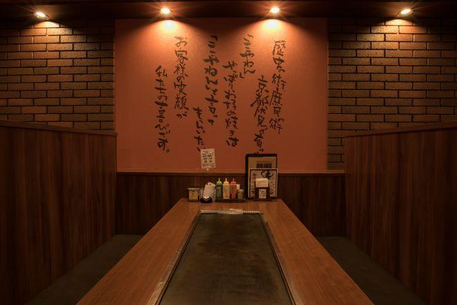お好み焼きはここやねん 京都亀岡店_25