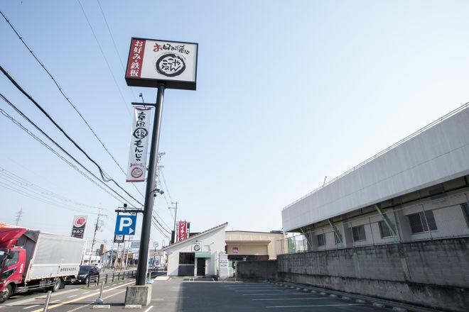 お好み焼きはここやねん 大阪八尾高美店_19