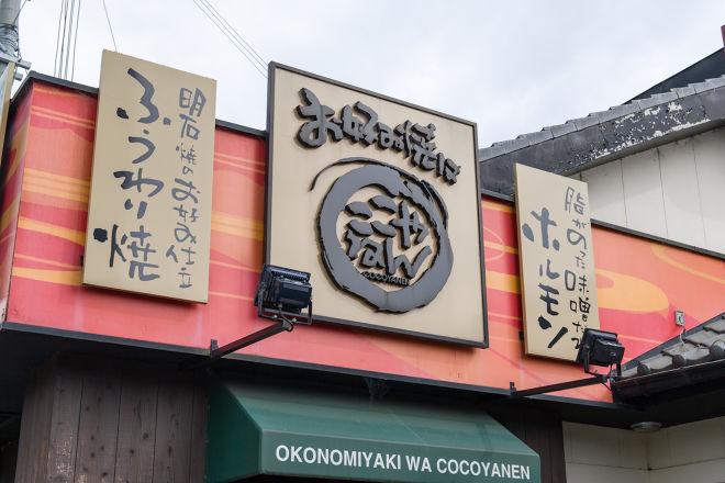 お好み焼きはここやねん 滋賀近江八幡店_20
