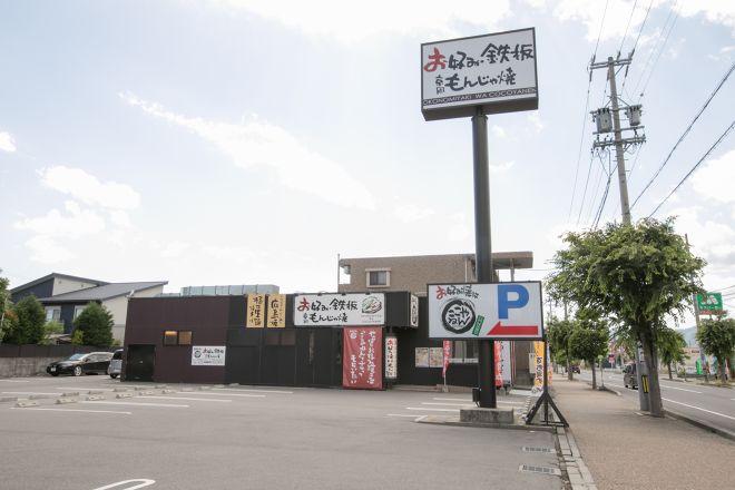 お好み焼きはここやねん 三重伊賀上野店_18