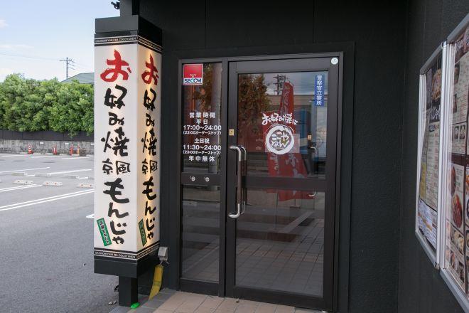 お好み焼きはここやねん 三重伊賀上野店_20