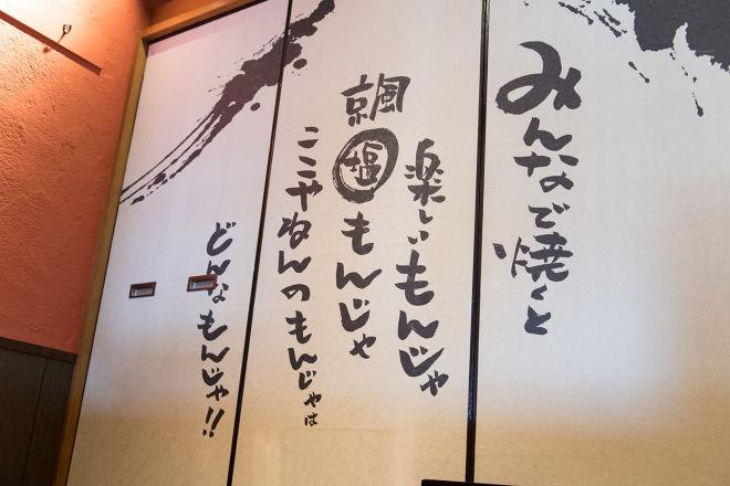 お好み焼きはここやねん 奈良橿原神宮前店_5