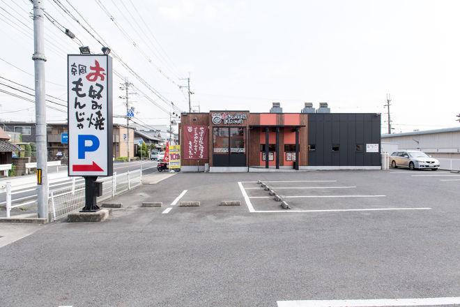お好み焼きはここやねん 奈良橿原神宮前店_19