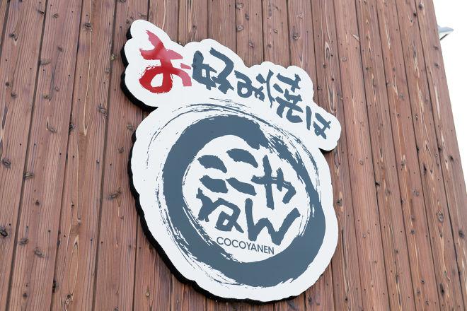 お好み焼きはここやねん 奈良橿原神宮前店_21