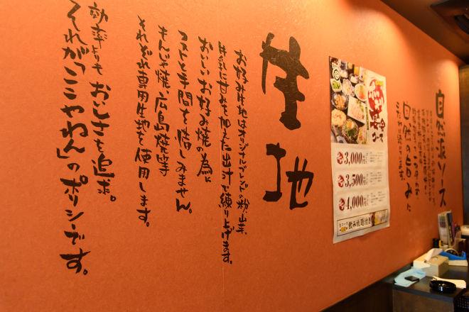 お好み焼きはここやねん 京都山科駅前店_3