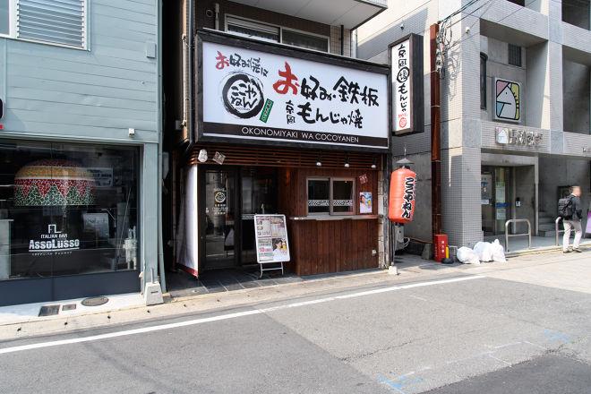 お好み焼きはここやねん 京都山科駅前店_18