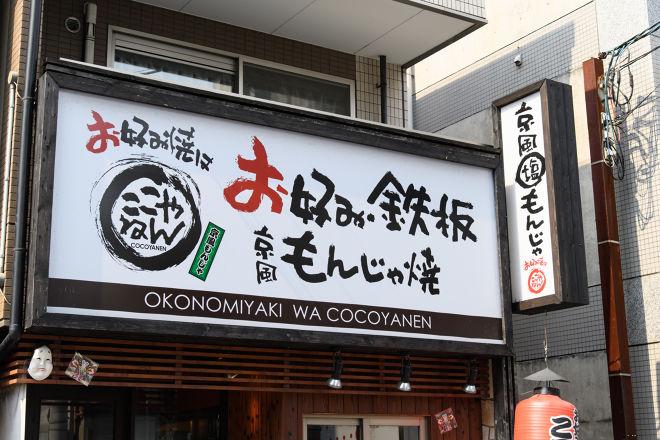 お好み焼きはここやねん 京都山科駅前店_19