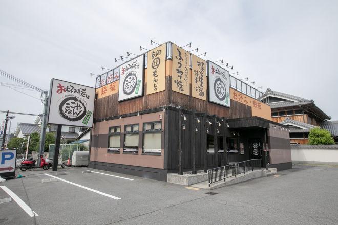 お好み焼きはここやねん 伊丹山田店_19