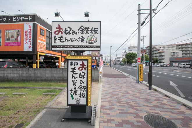 お好み焼きはここやねん 伊丹山田店_21