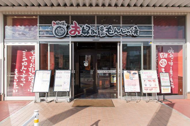 お好み焼きはここやねん イオンタウン富雄南店_21