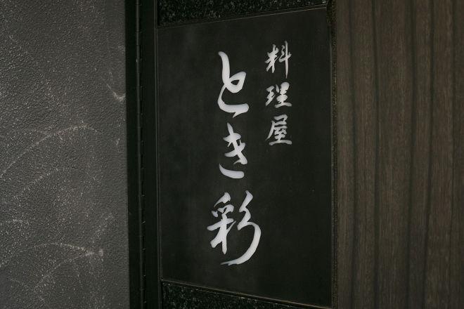 料理屋 とき彩_25