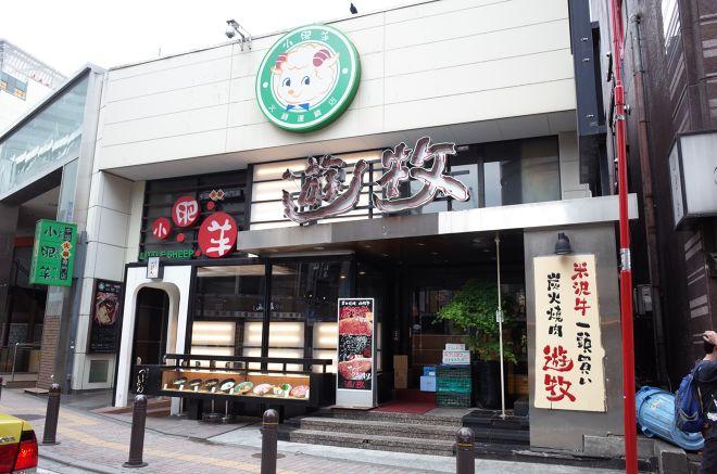 小肥羊 新宿店 _8
