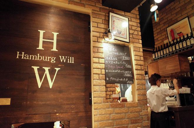 ハンバーグ ウィル_5