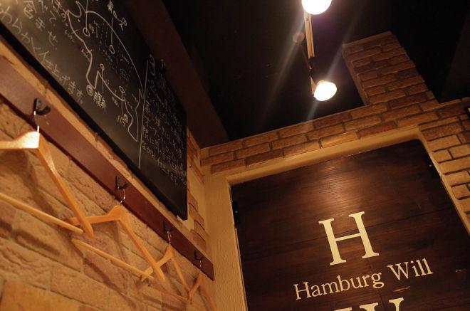 ハンバーグ ウィル_3