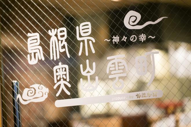 神々の幸 島根県×奥出雲町_18