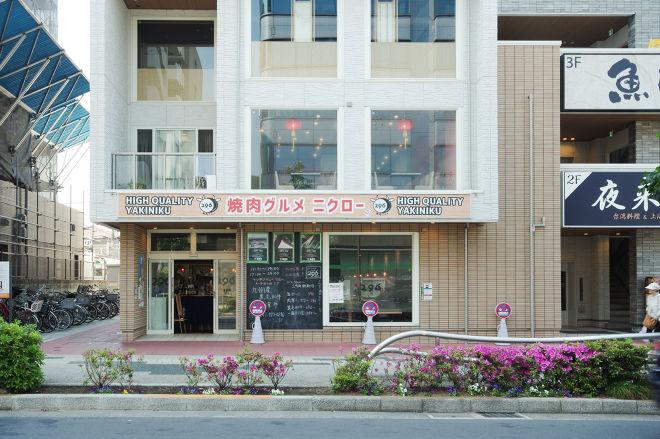 焼肉グルメ 296 東久留米駅前店_18