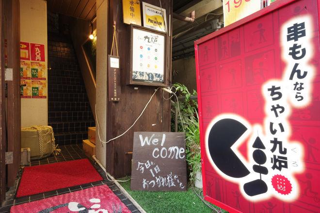 串もん酒場 ちゃい九炉 水道橋 西口店_18