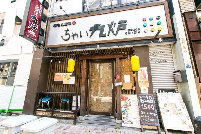 串もん酒場 ちゃい九炉 東京 八重洲口店_19