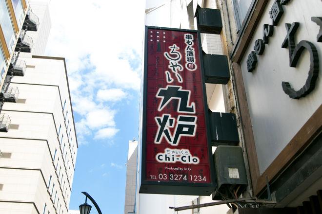 串もん酒場 ちゃい九炉 東京 八重洲口店_21