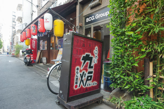 串もん酒場 ちゃい九炉 浜松町 芝大門店_18