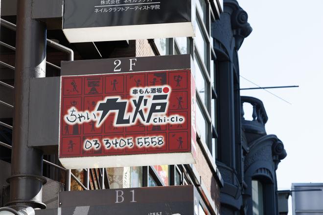 串もん酒場 ちゃい九炉 原宿 東郷神社前店_23