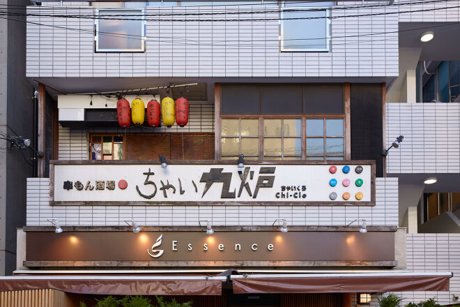 串もん酒場ちゃい九炉 南青山店_31