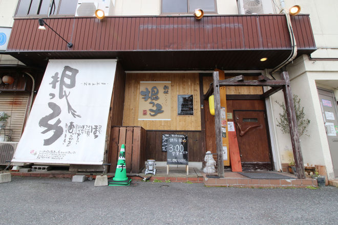 【閉店】鉄板 根っ子_16