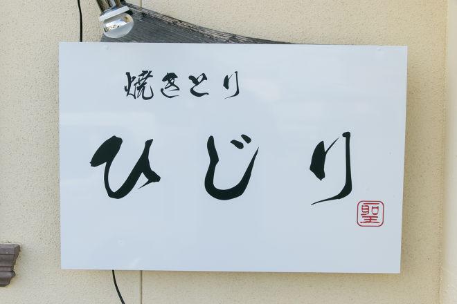 焼きとり ひじり_17