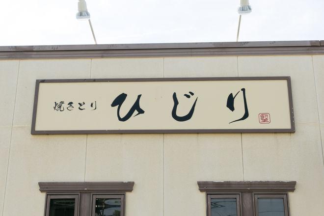 焼きとり ひじり_18