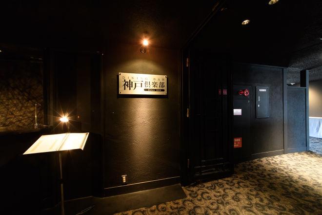 DINING BAR 神戸倶楽部_15