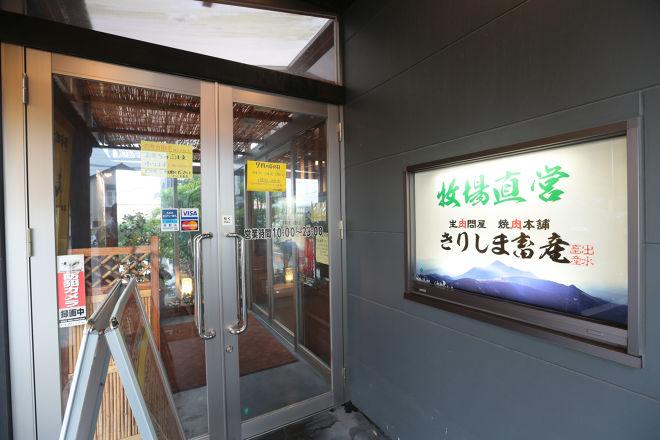 焼肉本舗 きりしま畜産_21