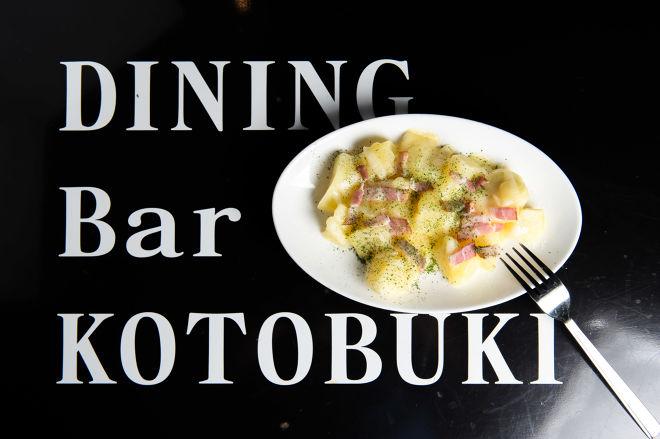 DINING Bar KOTOBUKI_8