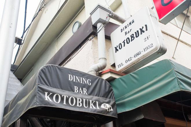 DINING Bar KOTOBUKI_15