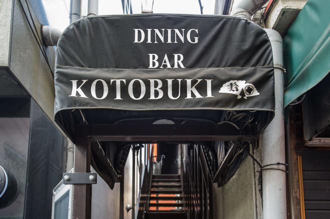 DINING Bar KOTOBUKI_17