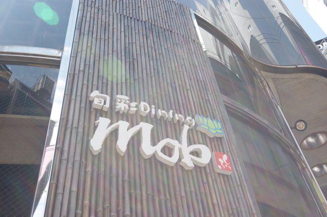 旬彩Dining mob_18