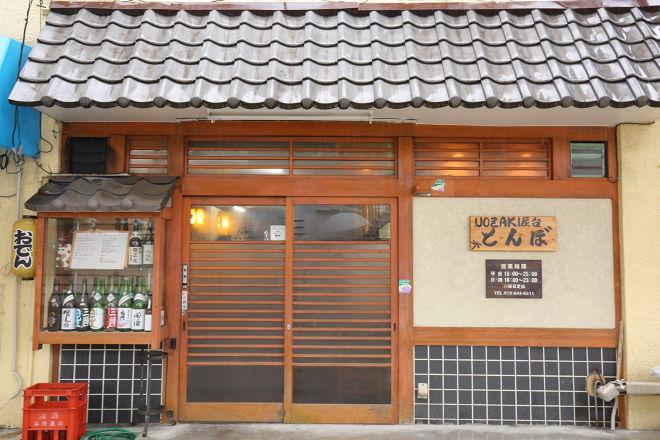 uozaki屋台 とんぼ_20