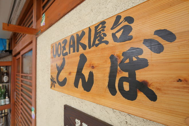 uozaki屋台 とんぼ_21