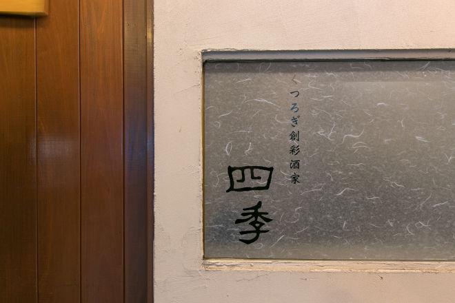 くつろぎ創彩酒家 四季_23