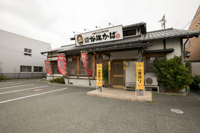 炉端かば 鳥取湖山店_20