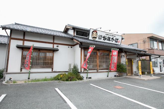 炉端かば 鳥取湖山店_21