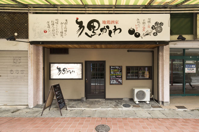 地鶏酒家 黒かしわ 下関店_18