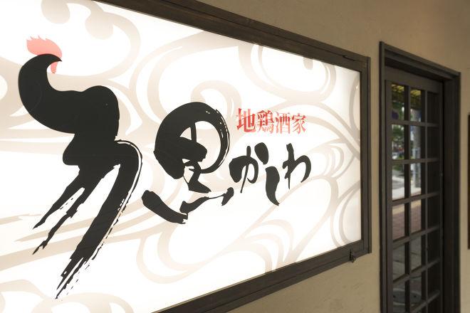 地鶏酒家 黒かしわ 下関店_25