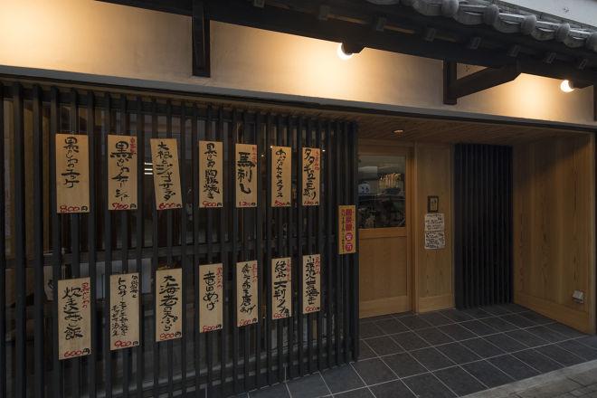 地鶏酒家 黒かしわ 黒崎店_17